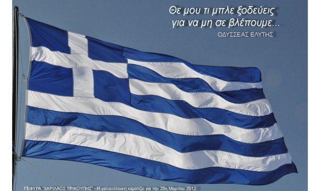 Ακρίτα στης Ευρώπης τους πυλώνες η Μοίρα σ' έχει τάξει, Μάννα Ελλάδα, τη λευτεριά να διαφεντεύεις στους αιώνες.Σ.Σ.