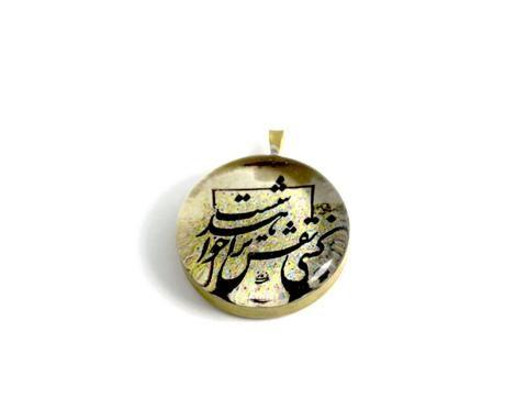 Persian Poetry Inspired Pendant Famous Poet Sohrab Sepehri