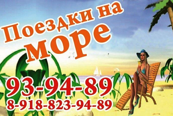 Поездки на море из г. Владикавказ на комфортабельнных микроавтобусах мерседес 18-21 мето. Выезды каждый день.