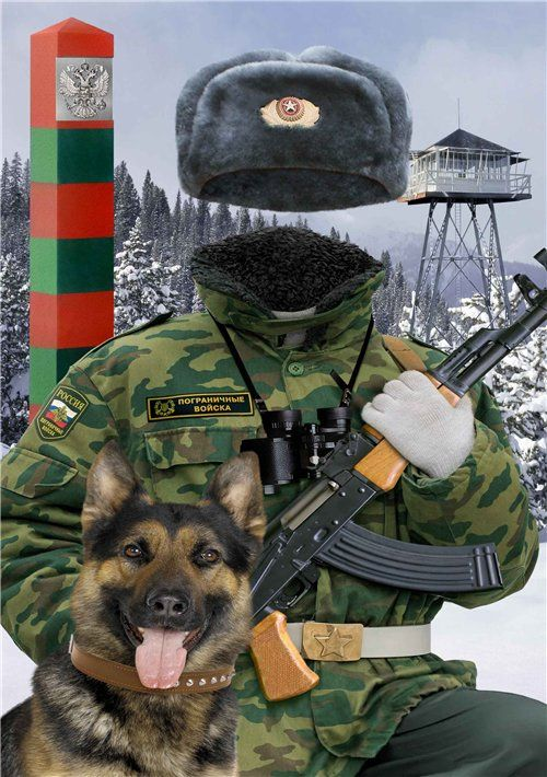 Картинки, картинки пограничных войск для детей