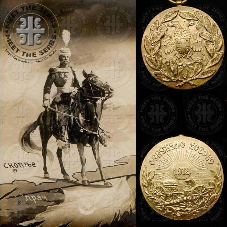 "#Serbian commemorative medal for the liberation of #Kosovo and #Metоhia | Одликовање ""Споменица за ослобођено Косово"""