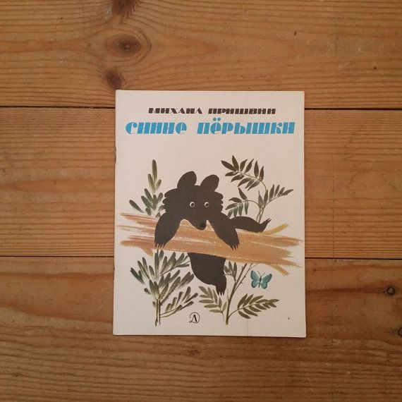 1985/Prishvin/Blue feathers/Children от USSRVintageShopUSSR