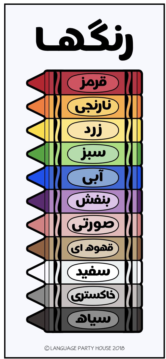 Crayons In Farsi Persian Colors In Farsi Persian Arabic Colors Arabic Alphabet For Kids Learning Arabic