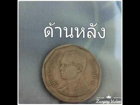 เหรียญ 5 บาทปี 2536
