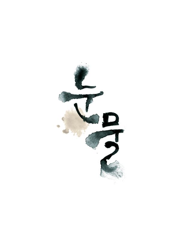 17 Best Images About Calligraphy On Pinterest