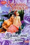 Мужчина моей мечты. Начните читать книги Линдсей Джоанна в электронной онлайн библиотеке booksonline.com.ua. Читайте любимые книги с мобильного или ПК бесплатно и без регистрации.