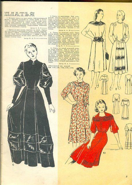 1950 год :: Альбом мод :: Советская мода