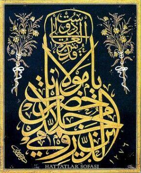 """Hattat Kazasker Mustafa Izzet Efendi'nin Mevlevi Sikkesi Şeklinde Tertiblediği """"Ya Hazret-i Mevlana Mehmed Celaleddin-i Rumi"""" Levhası  hattatlarsofasi.com  #hattat #hatsanatı #hüsnihat #mevlana #türkhatsanatı #türkhattatları #calligraphy #islamiccalligraphy #kazaskermustafaizzet #calligraphymasters #islamicart #islam #tezhip"""