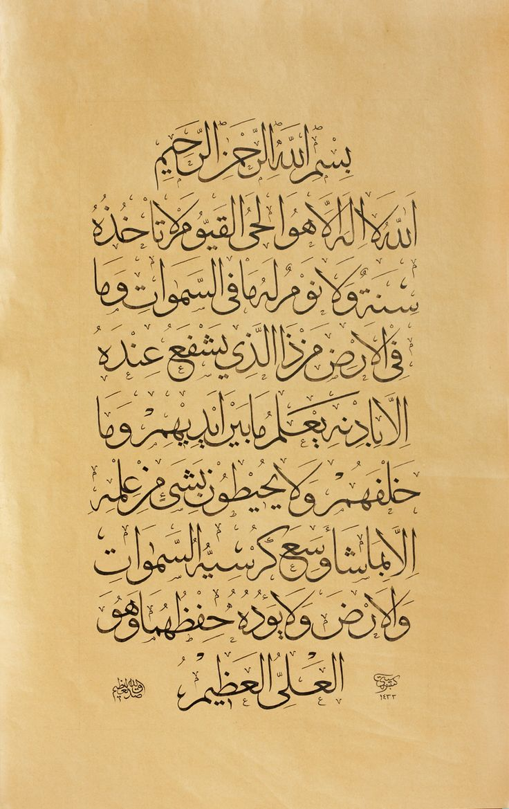 Ayatul Kursi written in thuluth script -- beautiful!