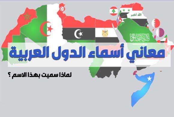 موضوع شامل لمعاني أسماء الدول العربية Maani Asmaa Dowal Arabia في هذا الموضوع سنحاول التطرق الى