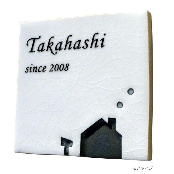 LT陶器の表札 「マイハウス」 家とポストのシルエットが可愛い陶芸家表札 郵便ポスト・デザイン表札通販|ジューシーガーデン【公式】