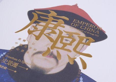 裝幀設計/Poulenc 繼《雍正王朝之大義覺迷》後,又一本拿書名遮住皇帝面容的書封。確實,皇帝沒那麼容易見到的,即便在畫作上常見,但那也只是畫作,畫出來的就是皇帝本人嗎?    康熙:重構...
