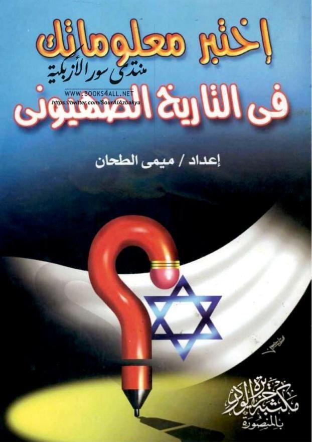 اختبر معلوماتك في التاريخ الصهيوني رابط التحميل Https Archive Org Download Ekhtaber Maalomatek Ekhtaber Maalomatek Pdf Bottle Bottle Opener Barware