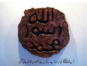 Seal of Prophet Muhammad (pbuh) [click to read what it is] ***ISIS has stolen this symbol. Just because one may encounter a Muslim with this symbol does not mean they are involved with ISIS. Is every Christian with a cross, involved with the KKK/Aryan Nation/etc...? Amazing how some, are unable to comprehend, what applies to them, also applies to others.  SMH