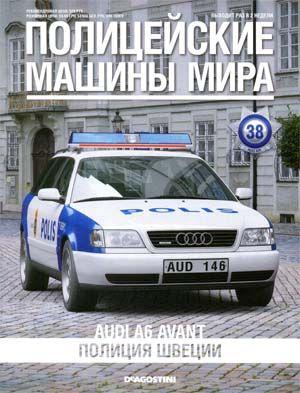 Полицейские машины мира № 38 (2014) Audi A6 Avant. Полиция Швеции