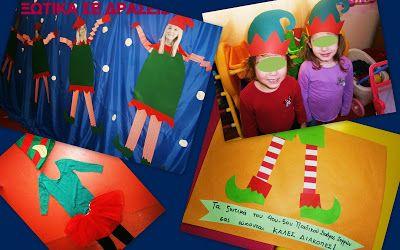 Προσχολική Παρεούλα : Εισαγωγή σε Χριστουγεννιάτικες κατασκευές ...
