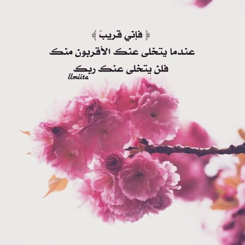 Image via We Heart It #arabic #عربي #صور #رمزيات #تصميمي #دين #llmiita