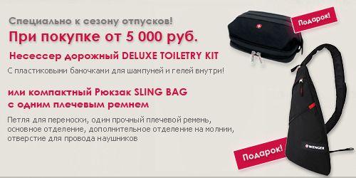 """При покупке от 5 000 руб. Акция """"Дорожный несессер WENGER в подарок""""  При покупке свыше 5000 руб. мы дарим дорожный несессер WENGER DELUXE TOILETRY KIT. При желании Вы можете вместо несессера выбрать рюкзак WENGER SLING BAG или рюкзак WENGER MONO SLING.  Подробности тут: http://www.wengermart.ru/action-nesesser-5000/"""
