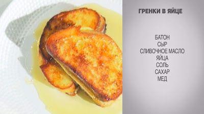 Вкусные домашние рецепты:  Гренки в яйце / Гренки с сыром / Гренки с яйцом /...