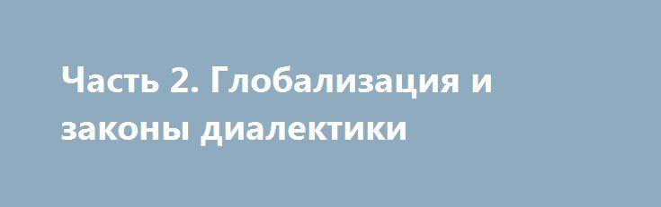 Часть 2. Глобализация и законы диалектики http://krok-forex.ru/news/?adv_id=7287  Нынешний кризис имеет не столько экономические, сколько геополитические, структурные и даже философские основания. Это кризис модели развития.   Законы конкуренции корректно действуют до тех пор, пока конкурируют сопоставимые по возможностям участники рынка. Как только один из конкурентов либо сплоченная конкурентная группа занимает доминирующее положение, т. е. становится монополистом, конкуренция, а с ней и…