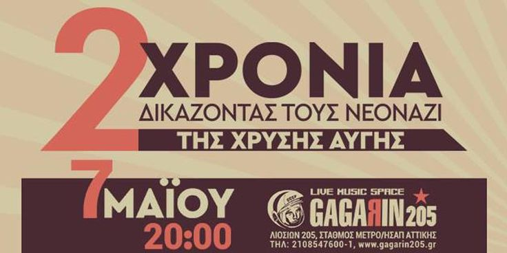 2 χρόνια δίκη της Χρυσής Αυγής: MC YinKa, Sadomas, Radiosol, VIC, Δ.Πουλικάκος+Σπυριδούλα (Sun 7 May)