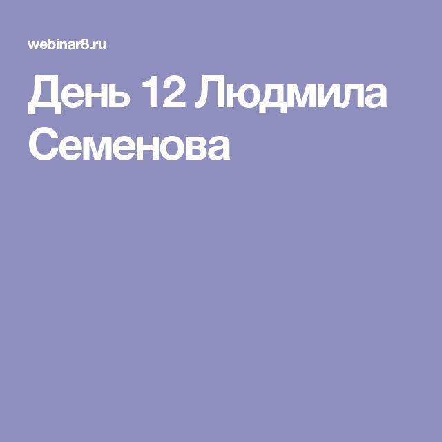День 12 Людмила Семенова