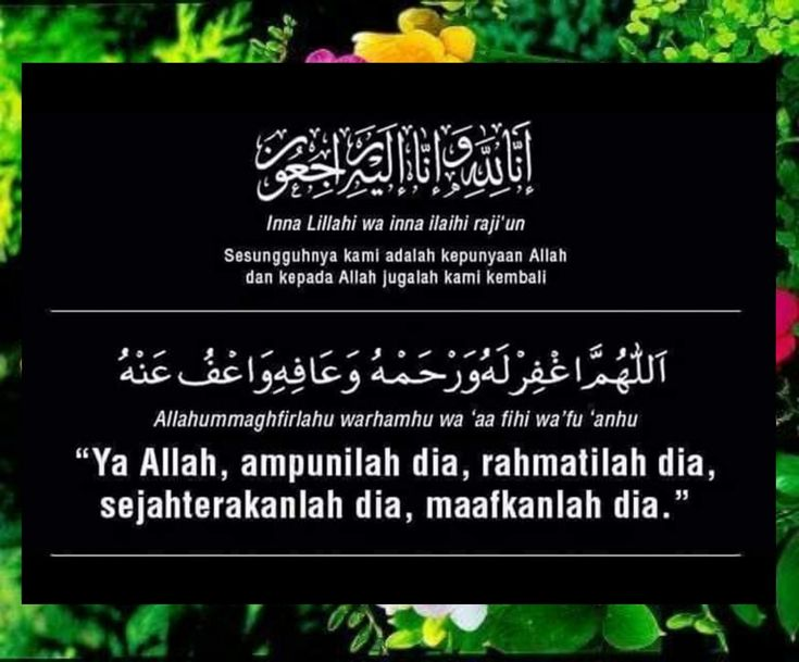 Innalillahi Wainna Ilaihi Rojiuun Alfatihah Kutipan Quran Nasihat Yang Baik Doa