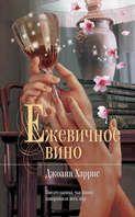 Электронная книга «Ежевичное вино» – Джоанн Харрис