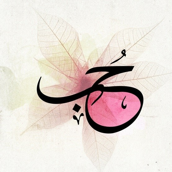 """Love"" in Arabic Calligraphy - #mohammadhaidar"