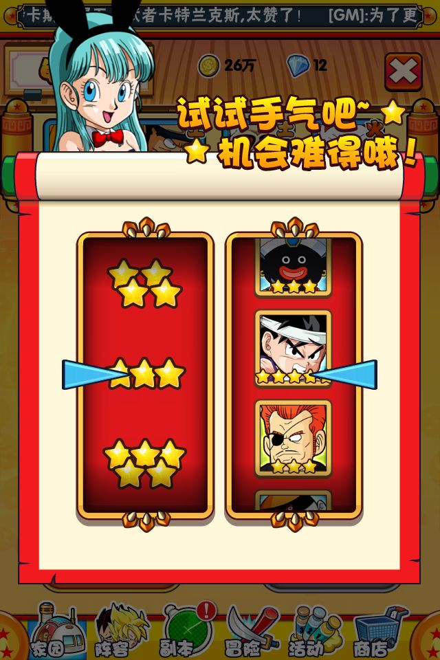 I'm not sure whether we should show up the random rule to user, anyway, this is a not bad UI for Gacha, only used in the last Gacha.