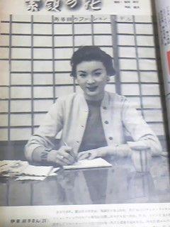 昭和29年春季増刊 週刊朝日 伊東絹子 忠臣蔵 長谷川町子