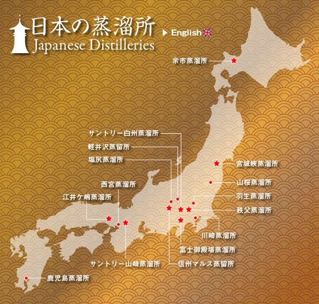 Japanese distilleries / whiskymag.jp
