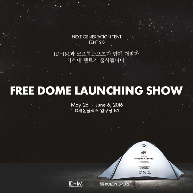 "ID+IM x KOLON SPORTS launched ""FREE DOME"", next generation tent - ID+IM Design Lab."