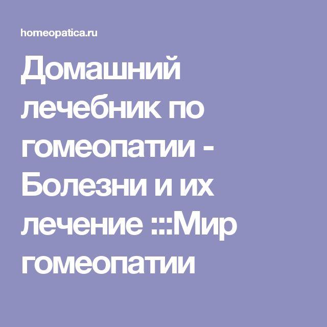 Домашний лечебник по гомеопатии - Болезни и их лечение :::Мир гомеопатии