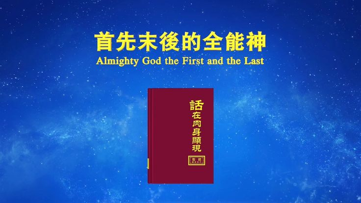 "Praise God | Hymn of Experience ""Almighty God the First and the Last"""