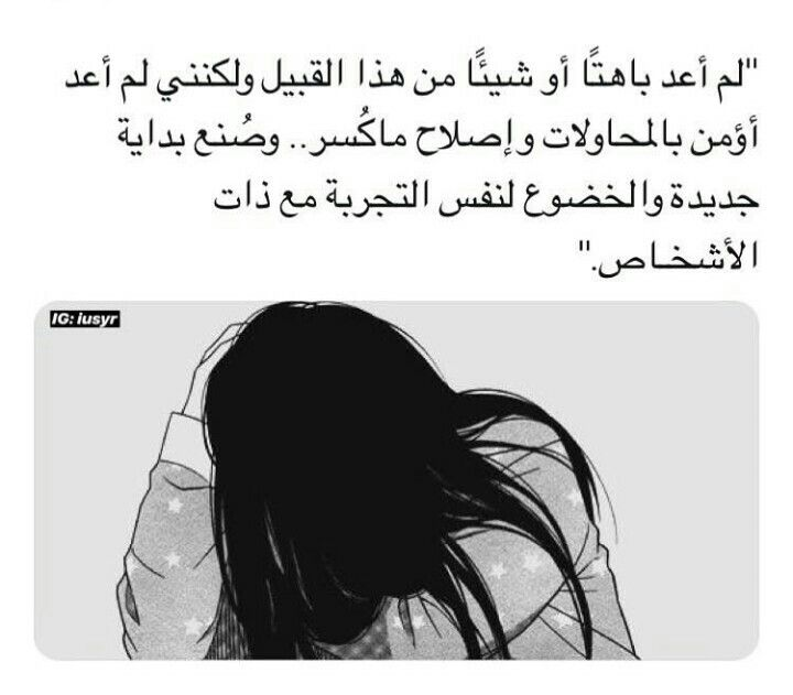 لم اعد أؤمن Beautiful Arabic Words Funny Arabic Quotes Good Life Quotes