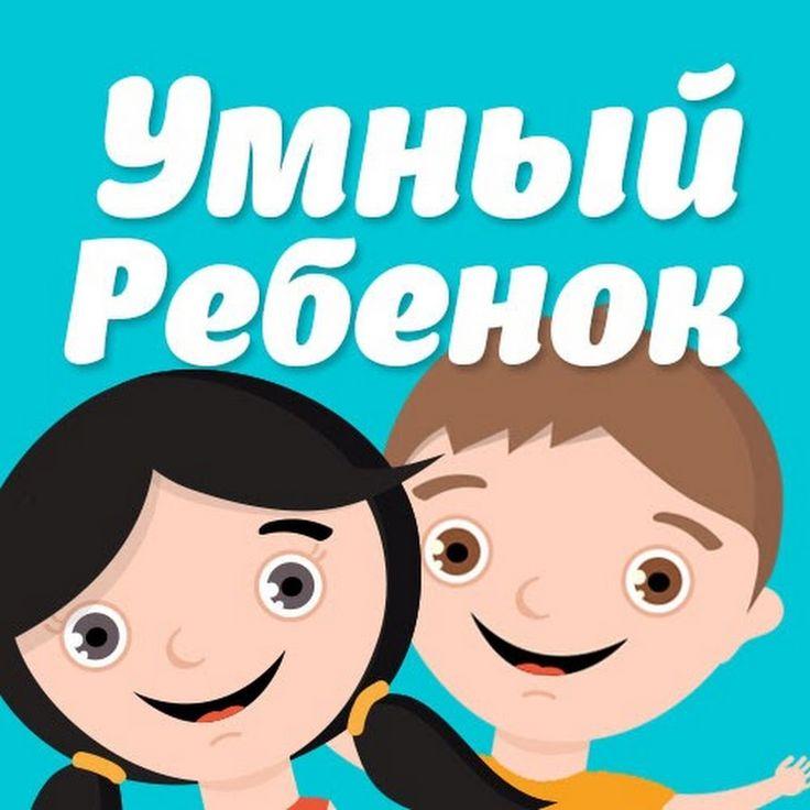 """Детский канал """"Умный Ребенок"""" представляет развивающие мультики и видео для детей. Мы поможем детям лучше узнать окружающий мир. Благодаря нашим мультикам де..."""