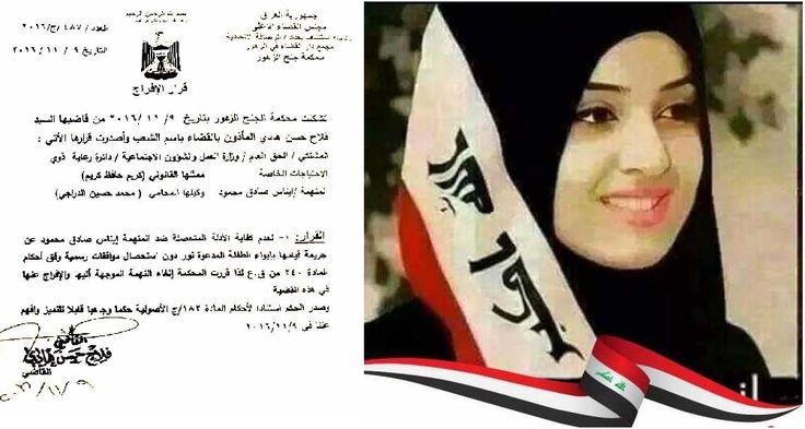 ليقف العالم والشعب العراقي بأسره ويرى ما يدور بين أروقة القضاء العراقي