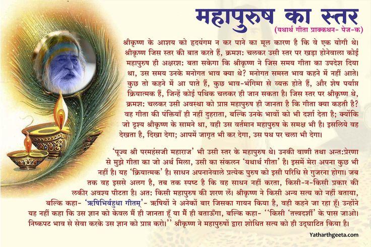 महापुरुष का स्तर  #Bhagavad Gita #Yatharth Geeta #Krishna