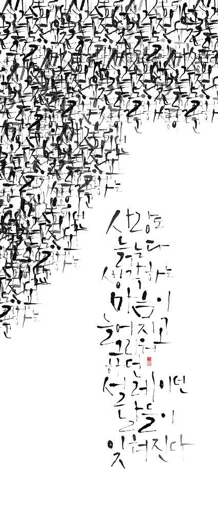 calligraphy_사랑도 늙는다. 생각하는 마음이 늘어지고 그리워하던 설레이던 날들이 잊혀진다