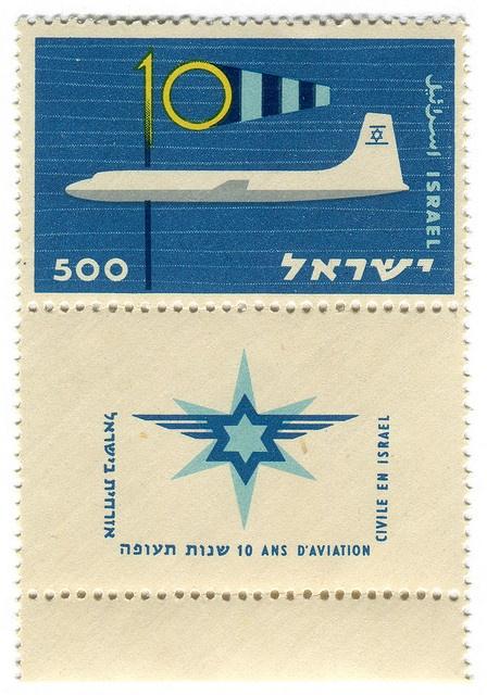 Israel Aviation Stamp 1959
