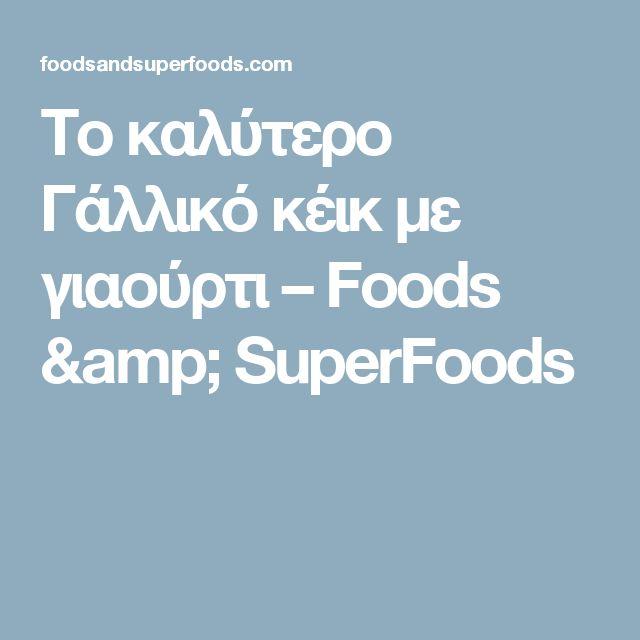 Το καλύτερο Γάλλικό κέικ με γιαούρτι – Foods & SuperFoods