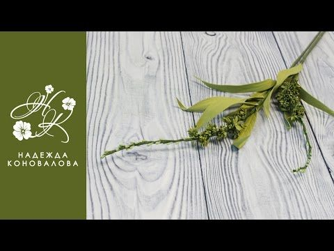 Декоративные травинки из фоамирана - мастер-класс - YouTube