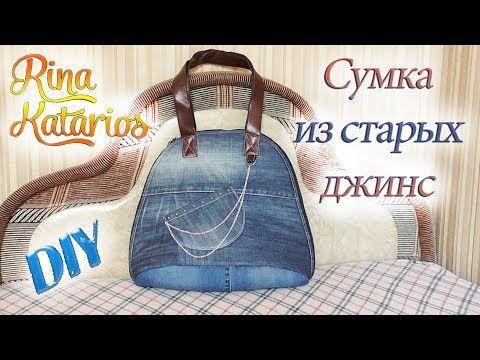 Сумка из старых джинс - YouTube