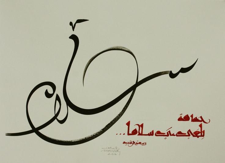 arabic calligraphy © Massoudy
