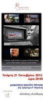 Κινηματογραφική Λέσχη Πεύκης: 21-10-2015: «Ο κυρ Ορφέας»