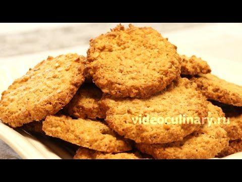 Овсяное печенье – рецепт полезного печенья Видео Кулинария