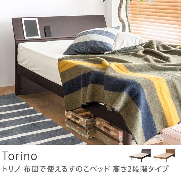 コンセントと収納スペースを備えた、3段階の高さ調節が可能な、布団で使えるすのこベッド。