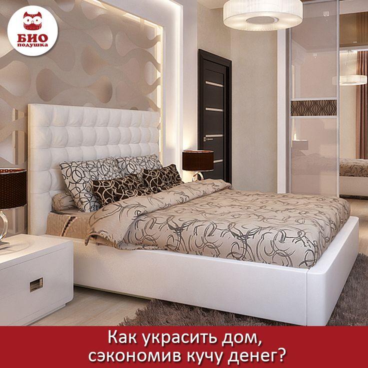 #СОВЕТЫ_БИОПОДУШКА💲 ✨1. Смените текстиль. Значительную часть нашей обстановки составляют текстильные вещи. Если ваш диван потрепан жизнью, шторы забыли свой изначальный цвет, а на ковре четко прослеживается дорожка к двери - значит, пришла пора что-то менять. Зачем менять диван, если можно лишь сменить обивку? Еще более бюджетный способ обновить спально-гостиное место - бросить на диван стильное покрывало (а их как раз очень много в нашем каталоге, на любой вкус и кошелек!👍). Если…