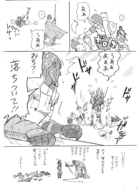 ゼルダの伝説 トワイライトプリンセスプレイ感想記